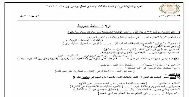 اجابات النماذج الاسترشادية لامتحان متعدد التخصصات للصف الثالث الاعدادى ترم اول