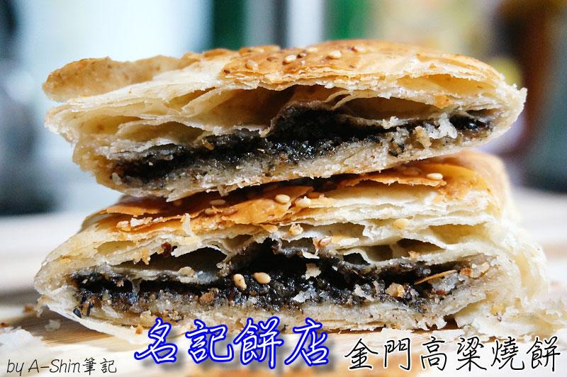 金門名記高粱燒餅
