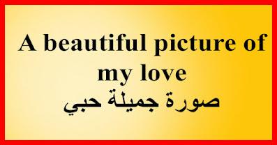 A beautiful picture of my love صورة جميلة حبي