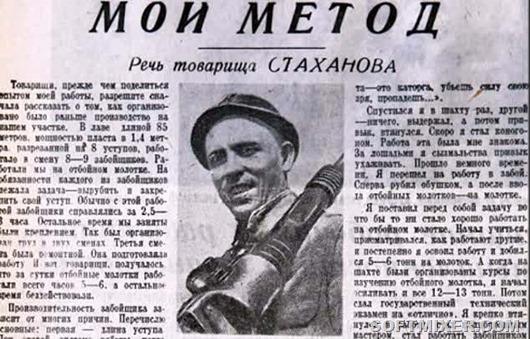 Stahanov-gazeta