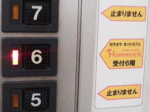 エレベーター ハンモック大須店3回目