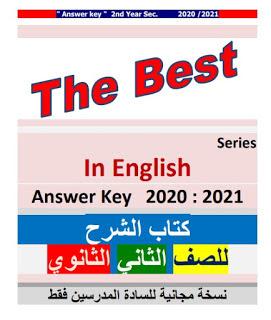 إجابات كتاب ذا بيست The Best في اللغة الانجليزية للصف الثاني الثانوي الترم الاول 2021