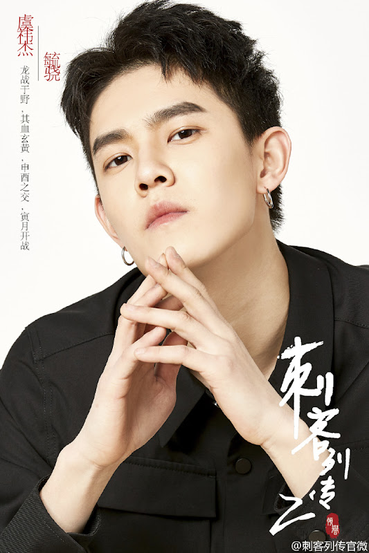 Yu Yijie China Actor