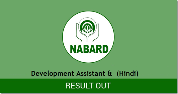 NABARD Assistant Preliminary Results 2016