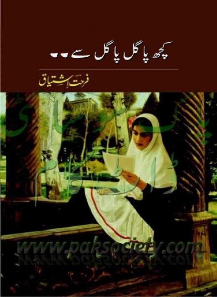 Kuch Pagal Pagal Se Complete Novel By Farhat Ishtiaq