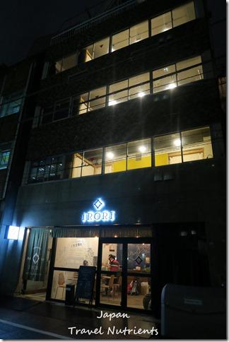 東京 青年旅館住宿 Irori Hostle and Kitchen (21)
