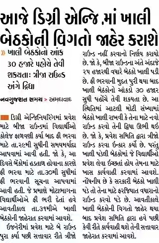 TODAY'S ALL EDUCATIONAL NEWS UPDATES DATE:-31/07/2016