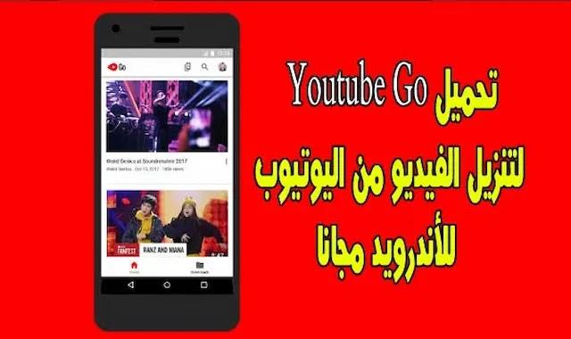 تحميل يوتيوب جو لتنزيل الفيديو من اليوتيوب