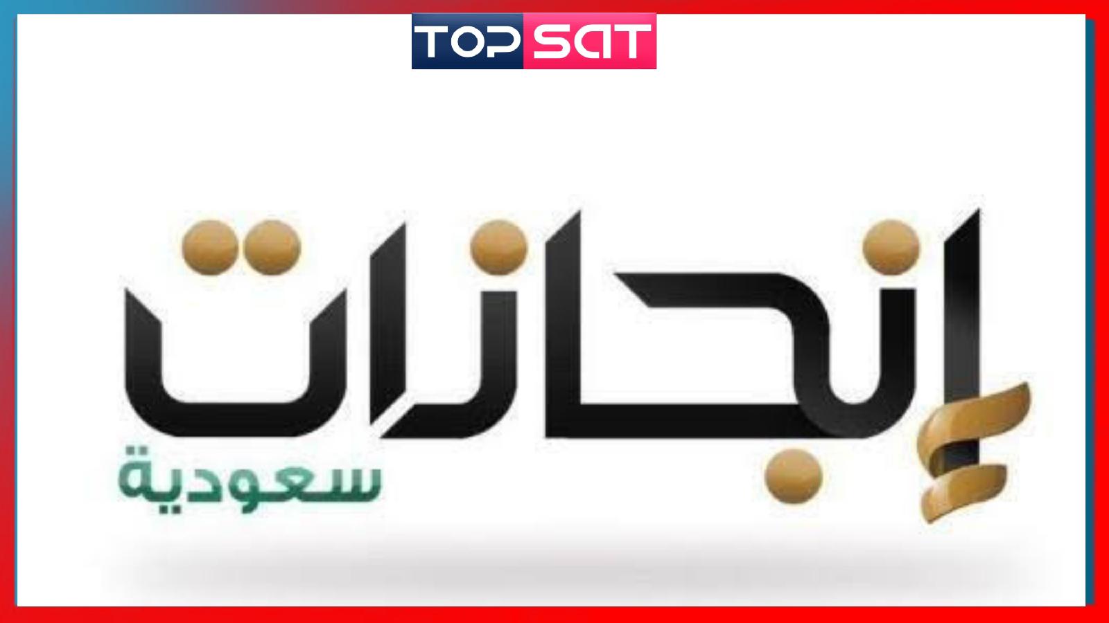 تردد قناة انجازات سعودية على النايل سات enjazat saudi 2020