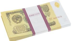 Пачка рублей СССР