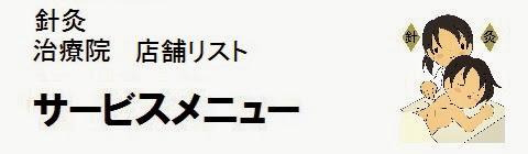 日本国内の針灸治療院情報・サービスメニューの画像