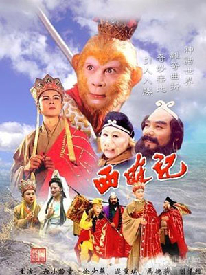 Tây Du Ký - Journey to the West
