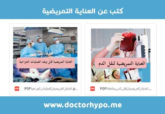 العناية التمريضية قبل وبعد العمليات الجراحية pdf