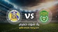 نتيجة مباراة الاتحاد السكندري وحرس الحدود اليوم 27-08-2020 الدوري المصري