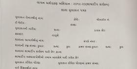 Vachan Arthgrah abhiyan Bhadhadeep antargat karvama aavti Pravrutina mulyankan mate nu Patrak