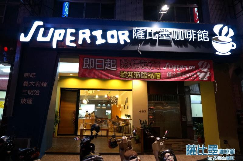 薩比墨咖啡館superiop cafe 大里也有薩比墨咖啡館囉!