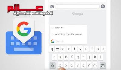 أفضل لوحات المفاتيح لأجهزة أندرويد -Best Keyboard for Android