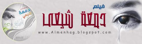 فيلم دمعة شيعي