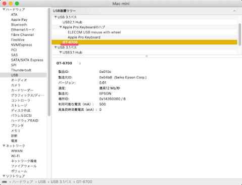 「システムレポート」の「USB」の項目で「GT-6700U」が認識されている