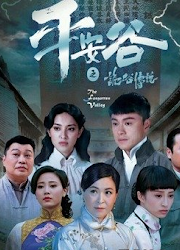 The Forgotten Valley Hong Kong Drama