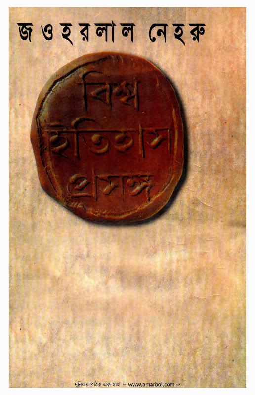 বিশ্ব ইতিহাস প্রসঙ্গ - জওহরলাল নেহরু