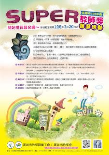 https://sites.google.com/a/kta.kh.edu.tw/indexpage/home/trdcpage/superta/gao-xiong-shi108nian-dusuper-jiao-shi-jiang-tui-jian-bao-minggo