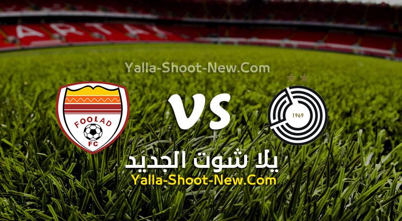 مباراة السد القطري وفولاد خوزستان