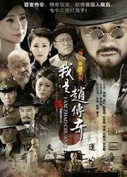 I Am Zhao Chuan Qi China Drama