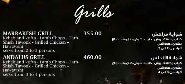 منيو مطعم المحمدي 1
