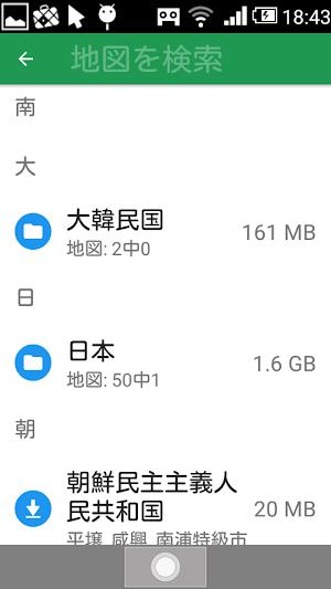 maps.meと詳細地図ダウンロード