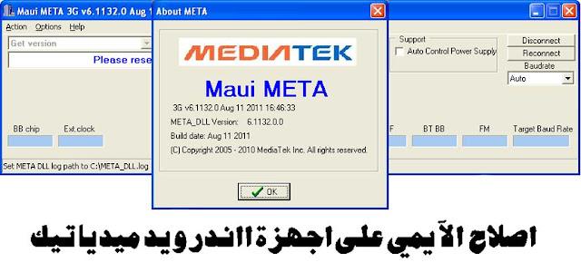 تحميل أداة Maui Meta Tool وشرح إصلاح IMEI أجهزة MTK