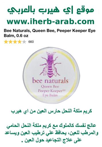 كريم ملكة النحل حارس العين من اي هيرب Bee Naturals, Queen Bee, Peeper Keeper Eye Balm, 0.6 oz