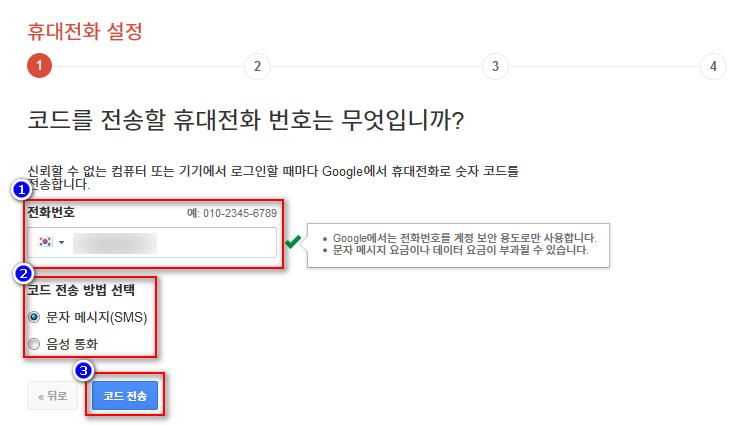 구글 2단계 인증 - 휴대전화 설정.jpg