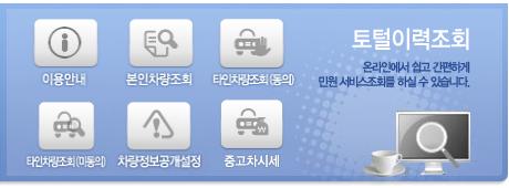 자동차민원 대국민포탈