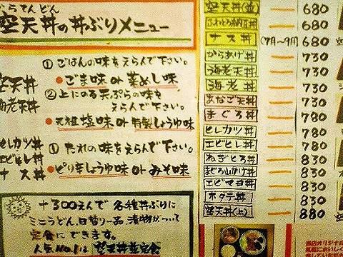 メニュー2(【岐阜県羽島市】空天丼)