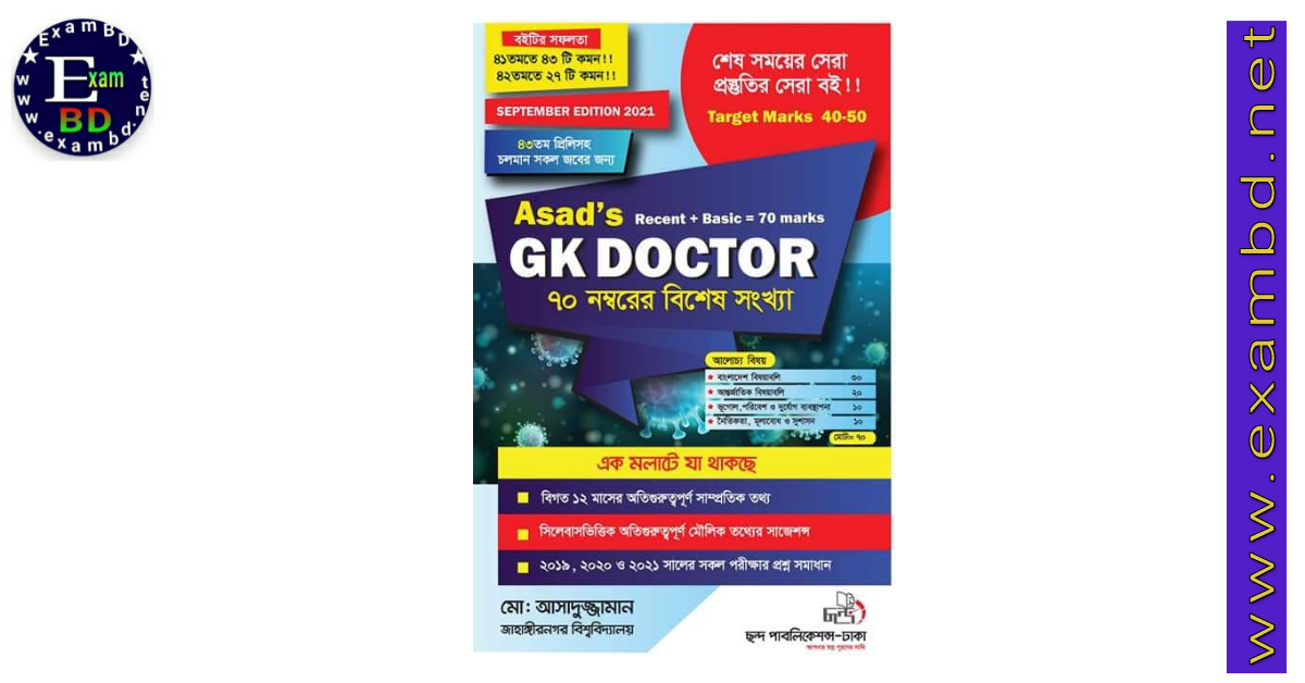 GK Doctor বিশেষ সংখ্যা PDF