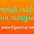 GCERT Text Download Std 5 Gujarati Medium/English Medium/Hindi Medium