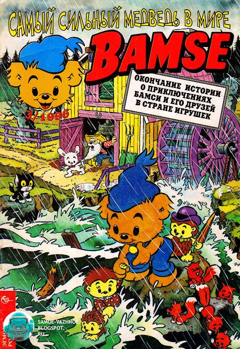 Детские журналы перестройки