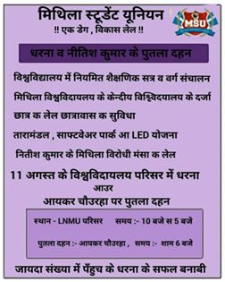 मिथिला यूनिवर्सिटी के खिलाफ विभिन्न मांगो के साथ एमएसयु का धरना कल