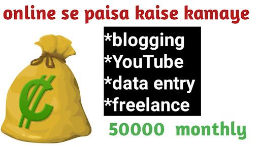 earn money online, online money making, online se paisa kaise kamaye, how to make money online, how to earn money online,