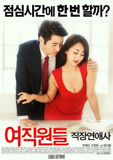 [เกาหลี 18+] Female Workers: Romance At Work (2016) [Soundtrack ไม่มีบรรยายไทย]