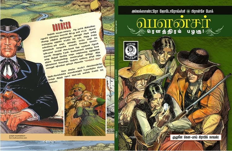 Lion Comics Jan 2015 Bouncer Routhiram Pazagu Covers