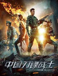 Chinese Blade (2018)