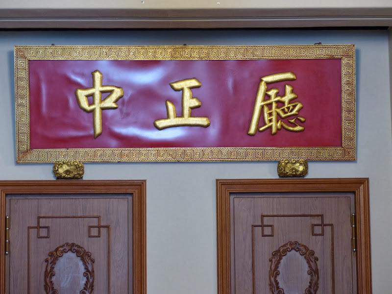 Taipei Zhong Shan Hall et Ximending - P1020697.JPG