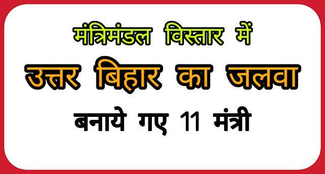 मंत्रिमंडल विस्तार में उत्तर बिहार की धूम, गोपालगंज से 3 और सुपौल जिले से 2 मंत्री।चंपारण, सहरसा, मधुबनी, दरभंगा और पुर्णिया जिले से भी बने मंत्री।