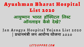 Ayushman Bharat Hospital List 2020