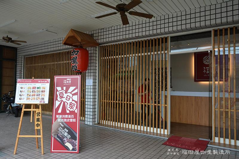 福田屋咖哩製造所