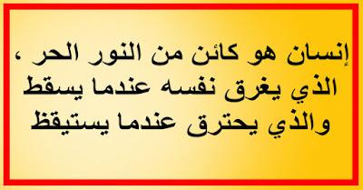 - إنسان هو كائن من النور الحر ، الذي يغرق نفسه عندما يسقط والذي يحترق عندما يستيقظ.