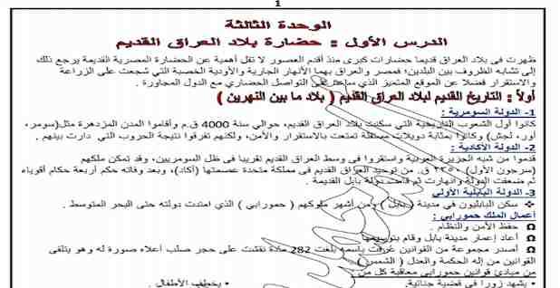 افضل ملخص فى التاريخ للصف الأول الثانوى ترم ثانى للاستاذ محمد ماجد السقا