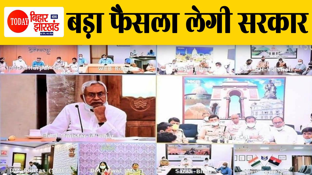 आज बिहार के सभी डीएम से फीडबैक के बाद बड़ा फैसला लेगी सरकार, जानें सीएम नीतीश कुमार ने क्या दिये संकेत
